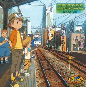 Digimon Frontier (Original Soundtrack) [Import]