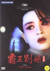 Farewell My Concubine [Import]