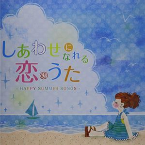 Happy Summer Songs /  Various [Import]