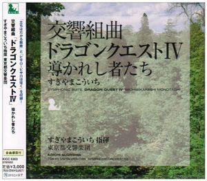 Symphonic Suite Dragon Quest Iv Michibikareshi Monotachi (Score) [Import]