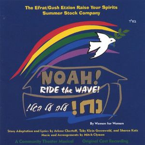 Raise Your Spirits Summer Stock Company : Noah! Ride the Wave!
