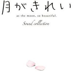 TV Anime (Tsuki Ga Kirei) Sound Collection /  Various [Import]
