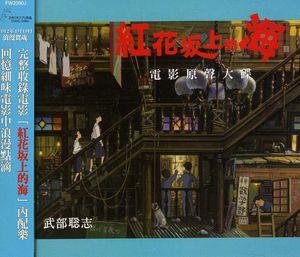 Kokurikozaka Kara (From Up on Poppy Hill) (Original Soundtrack) [Import]