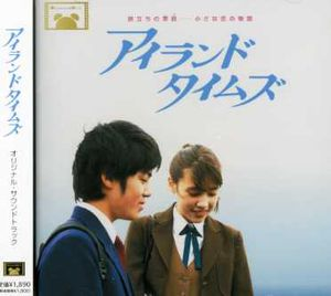 Island Times (Original Soundtrack) [Import]