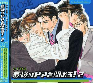 Saigo No Door O Shimero! V.2 (Rubo Sound Collection) [Import]