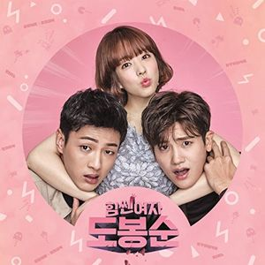 Strong Wonan Do Bong Soon - JTBC Drama (Original Soundtrack) [Import]