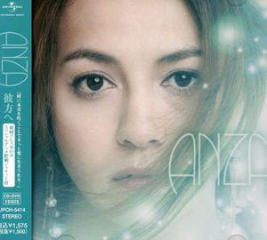 Kanata E (Garasu No Kantai Ending Theme) (Original Soundtrack) [Import]