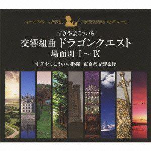 Symphonic Suite Dragon Quest Bamen Betsu 1-4 (Original Soundtrack) [Import]