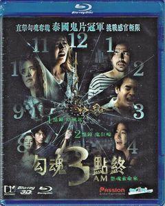 3 AM (3D + 2D) [Import]