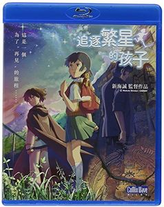 Children Who Chase Lost Voices From Deep Below [Import]