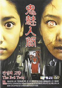 The Evil Twin [Import]
