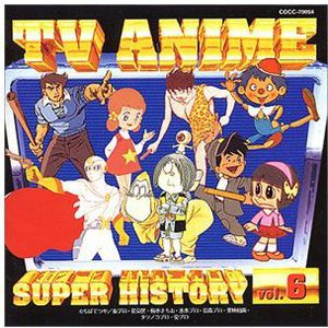 TV Anime History 6 /  Various [Import]
