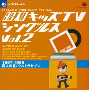 Showa Kids TV Singles V.2 (1967-1968) (Original Soundtrack) [Import]
