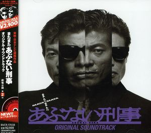 Mata Mata Abunaideka (Original Soundtrack) [Import]