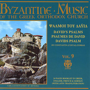 Vol 9: David's Psalms