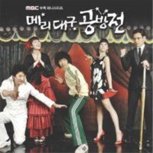 Merry Daegu (Original Soundtrack) [Import]