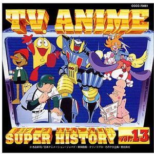 TV Anime History 13 /  Various [Import]