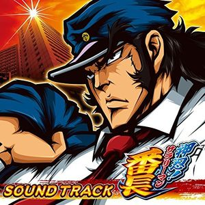 Ossu!Salaryman Banchou (Original Soundtrack) [Import]