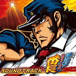 Ossu!Salaryman Banchou (Original Soundtrack) [Import]