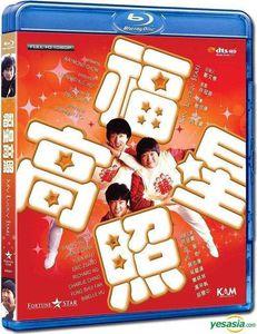 My Lucky Stars (1985) [Import]