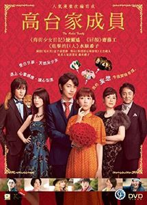 Kodai Family (2016) [Import]