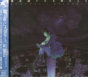 Maho-Tsukai Ni Taisetsuna Mono Music (Original Soundtrack) [Import]