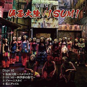 Kamen Joshi 2017 (Type B) [Import]