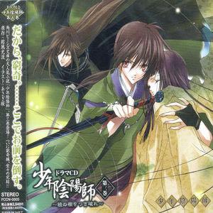 Shonen Onmyoji V.3: Kagami No Ori O Tsukiya (Original Soundtrack) [Import]