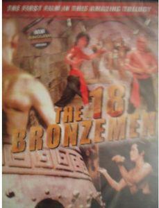 18 Bronzemen [Import]