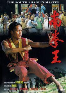 South Shaolin Master
