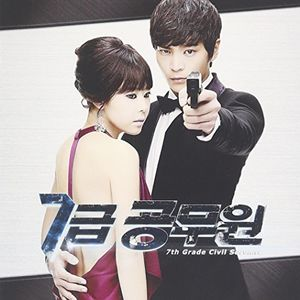 7th Grade Civil Servant: MBC Drama (Original Soundtrack) [Import]