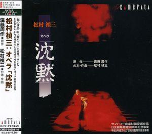 Silence: An Opera By Teizo Matsumura