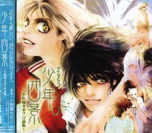 Kahori Onozuka Works (Original Soundtrack) [Import]