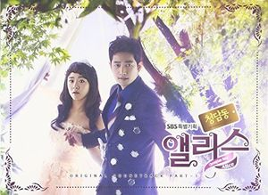 Cheongdamdong Alice Part 1: SBS Drama (Original Soundtrack) [Import]