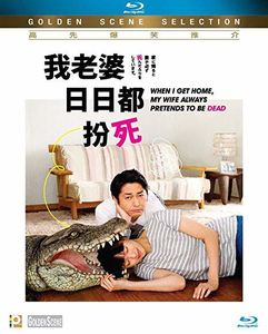 When I Get Home , My Wife Always Pretends To Be Dead (2018) [Import]