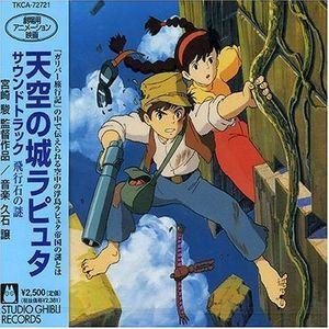 Tenkunoshiro Laputa (Original Soundtrack) [Import]