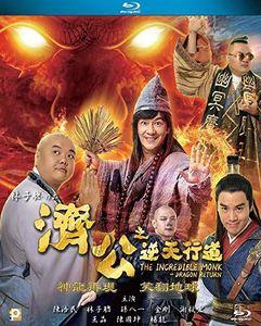 Incredible Monk: Dragon Return [Import]