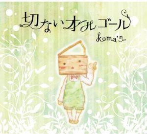 Produce [Setsunai Orgel] (Original Soundtrack) [Import]