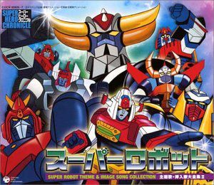 Super Robot Theme Tune Chronicle V.3 (Original Soundtrack) [Import]