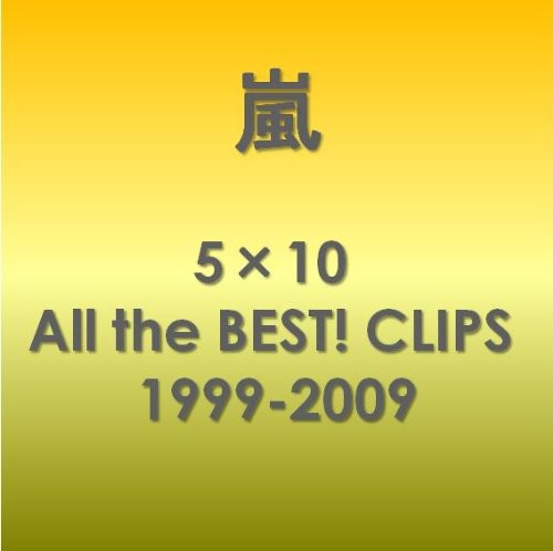 5 10 All the Best Clips 1999-09