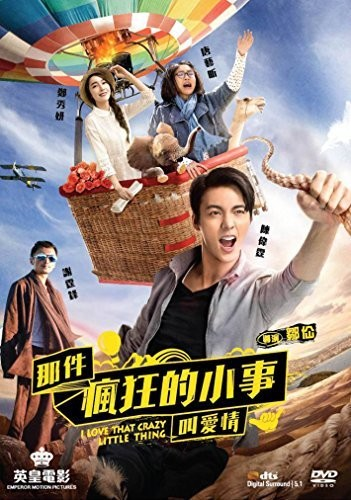 I Love That Crazy Little Thing (2016) [Import]