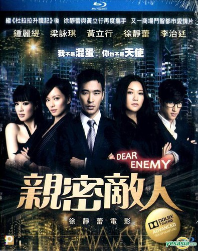 Dear Enemy (2012)