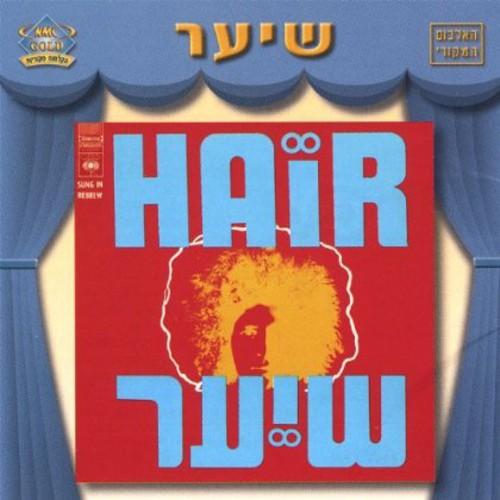 Hair: In Hebrew
