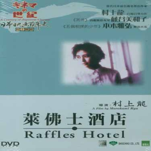 Raffles Hotel [Import]