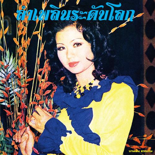 Lam Phloen World-class: The Essential Banyen Rakkaen