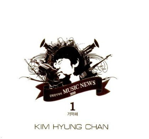 Music News 2009 [Import]