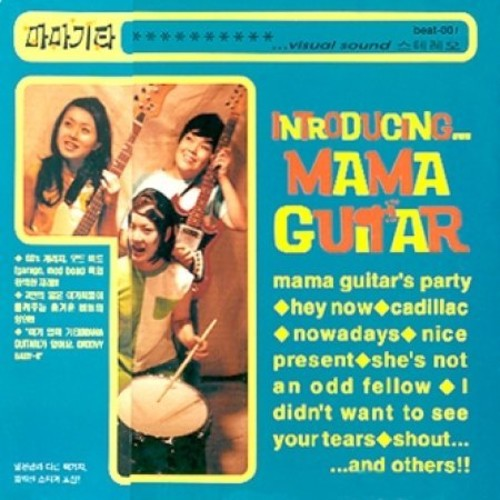 Introducing Mama Guitar [Import]