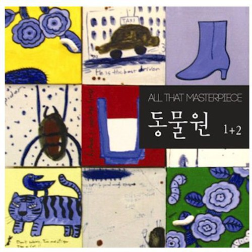 All That Master Piece 1 & 2 [Import]