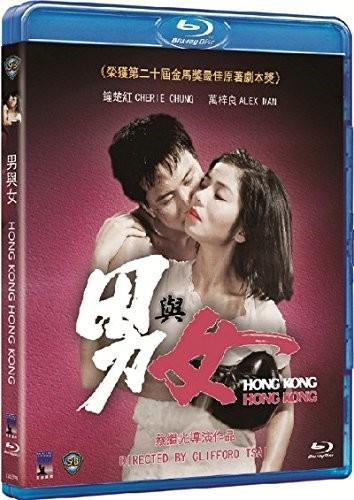 Hong Kong Hong Kong (Nam Yi Nui) (1983) [Import]