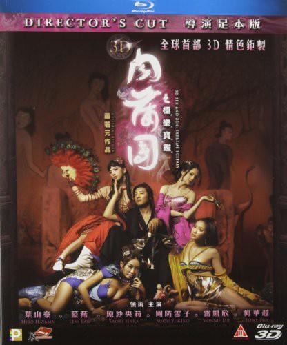 Sex & Zen : Extreme Ecstasy (2011) (3D) [Import]